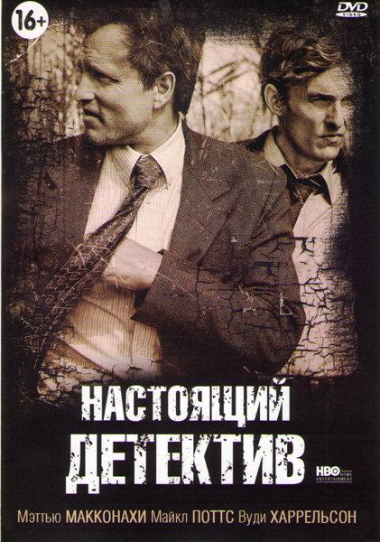 Настоящий детектив (8 серий) (2 DVD) на DVD