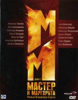 Мастер и Маргарита (5 серий)