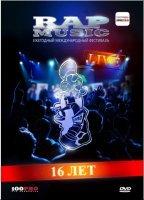 Rap Music Live 16 лет