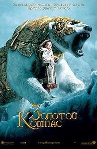 Золотой компас (Blu-ray)