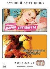Мария Антуанетта / Человек паук (2 DVD) на DVD