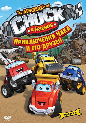 Приключения Чака и его друзей 1 Сезон 6 Выпуск (9 серий) на DVD