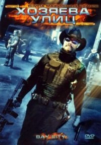 Хозяева улиц на DVD