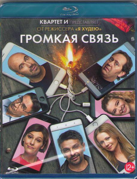 Громкая связь (Blu-ray)