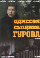 Одиссея сыщика Гурова (24 серии)
