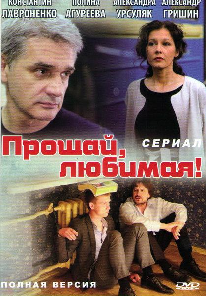 Прощай любимая (8 серий) на DVD