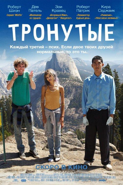 Тронутые (Blu-ray) на Blu-ray