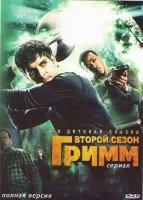 Гримм 2 Сезон (22 серии) (4 DVD)