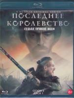 Последнее королевство 3 Сезон (10 серий) (2 Blu-ray)