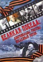 Великая Победа Добровольцы Москвы / Железный поток