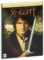 Хоббит Нежданное путешествие (2 DVD)