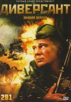 Диверсант 1 (4 серии) / Диверсант Конец войны (10 серий) (2 DVD)