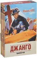 Джанго Трилогия (3 DVD)