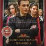 Записки отельера Гельвеция (10 серий) на DVD