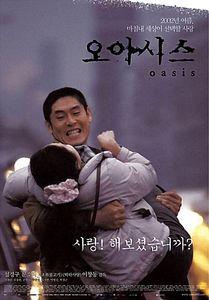 Оазис на DVD
