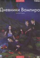 Дневники вампира 3 Сезон (12 серий)