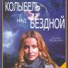 Колыбель над бездной (12 серий) на DVD