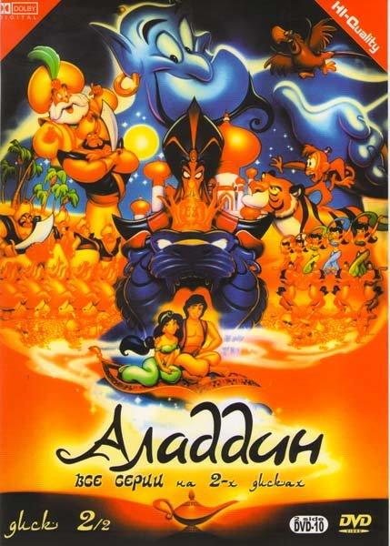 Аладдин (44-86 серии) на DVD