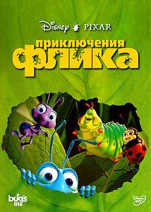 Жизнь жуков (Карусель) на DVD