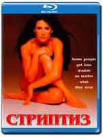 Стриптиз (Blu-ray)