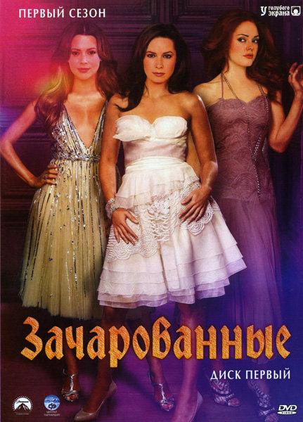 Зачарованные 1 Сезон на DVD