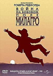 Война на бобовом поле Милагро  на DVD