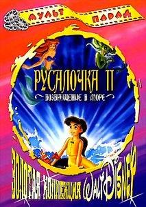 Русалочка/Русалочка 2 на DVD