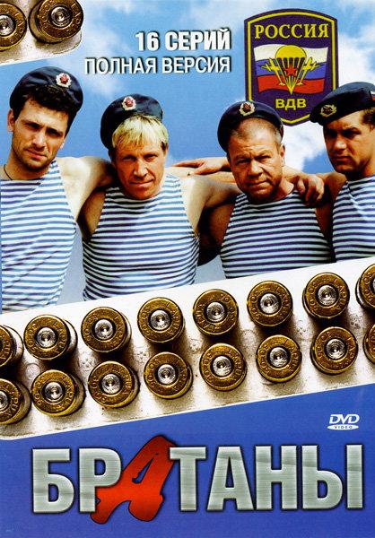Братаны (16 серий) на DVD