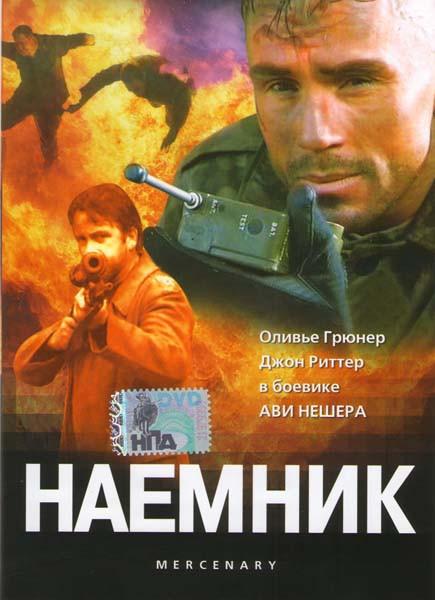Наемник на DVD