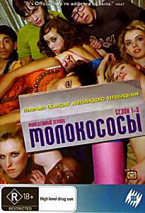 Молокососы 1,2,3 Сезоны на DVD