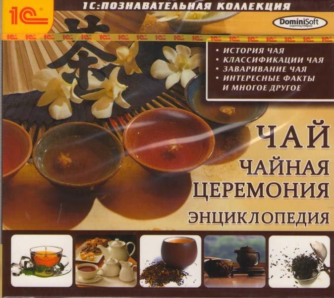 Чай Чайная церемония Энциклопедия (PC CD)