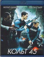 Кольт 45 (Blu-ray)