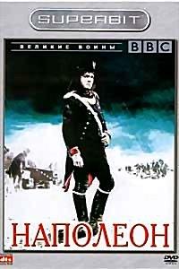 BBC Великие воины Наполеон на DVD