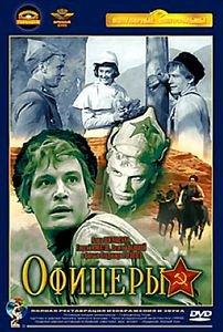 Офицеры на DVD