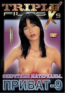 Секретные материалы Прайват (часть 09) на DVD