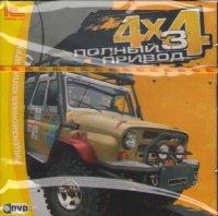 Полный Привод 3 (PC DVD)
