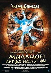 Миллион лет до нашей эры (Ален Шаба)  на DVD
