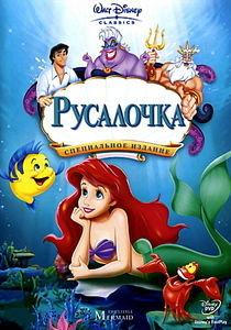 Анастасия / Русалочка на DVD