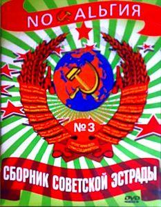 Сборник советской эстрады на DVD
