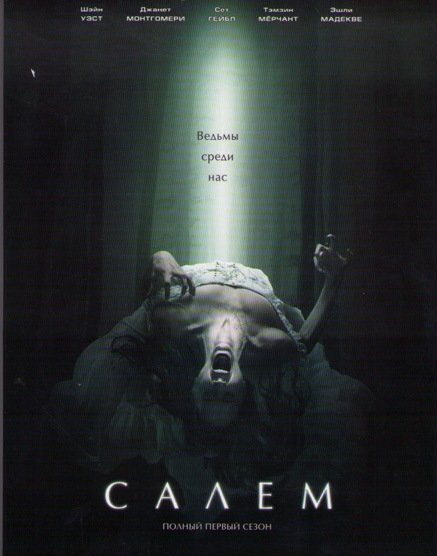 Салем 1 Сезон (13 серий)  на DVD
