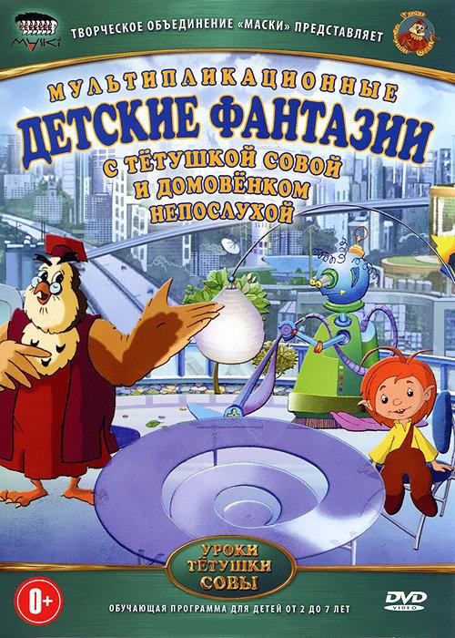 Детские фантазии с тетушкой Совой и домовенком Непослухой Уроки тетушки Совы на DVD