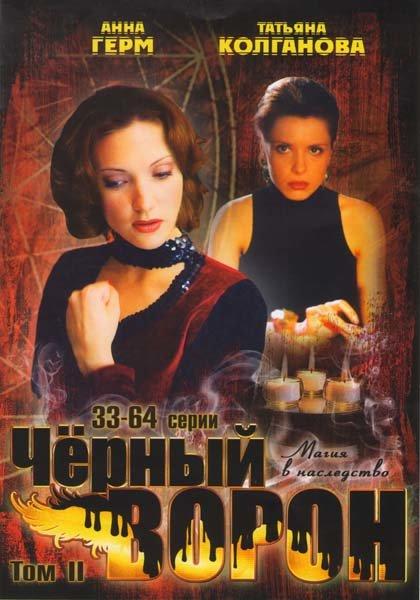 Черный ворон (33-64 серии) на DVD