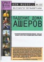 Падение дома Ашеров (Без полиграфии!)