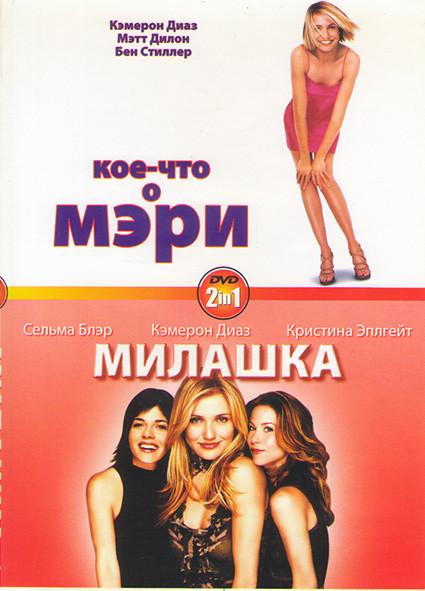 Кое что о Мэри / Милашка на DVD