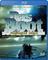 Подводная лодка (Blu-ray)