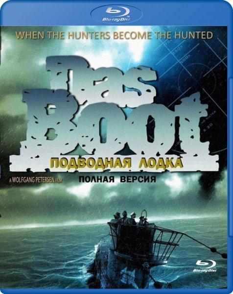 Подводная лодка (Blu-ray) на Blu-ray