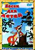Басни для детей:  Ворона и лисица / Кукушка и петух / Квартет / Лев и заяц / Павлиний хвост / Кукушка и Скворец / Слон и Муравей / Лиса-строитель / Ле на DVD
