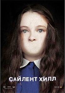 Сайлент Хилл* на DVD