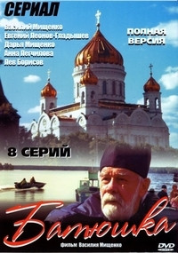 Батюшка (8 серий)* на DVD