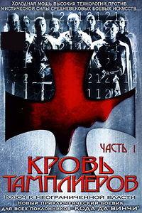 Кровь тамплиеров (2DVD) на DVD